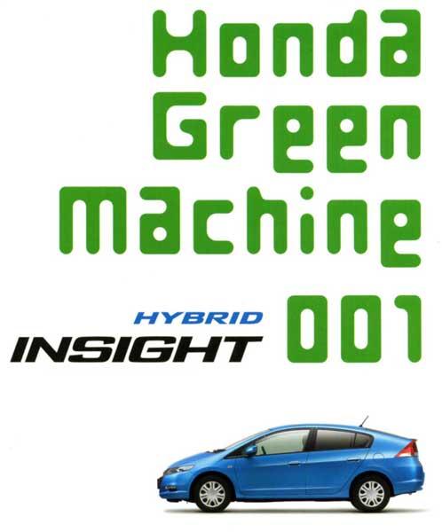 Honda Green Machine 001